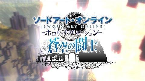 PS4 PS Vita「ソードアート・オンライン ―ホロウ・リアリゼーションー 蒼空の闘士」紹介映像