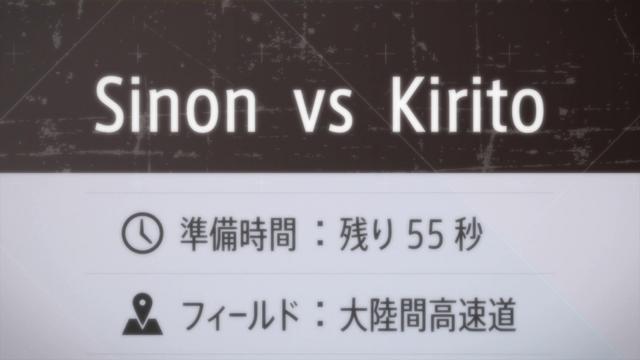 File:Sinon vs Kirito.png