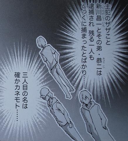 File:Alicization Manga Chapter 06 Death Gun members.png