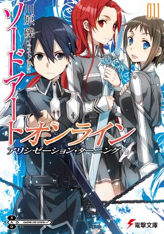 File:Sword Art Online Volume 11.png