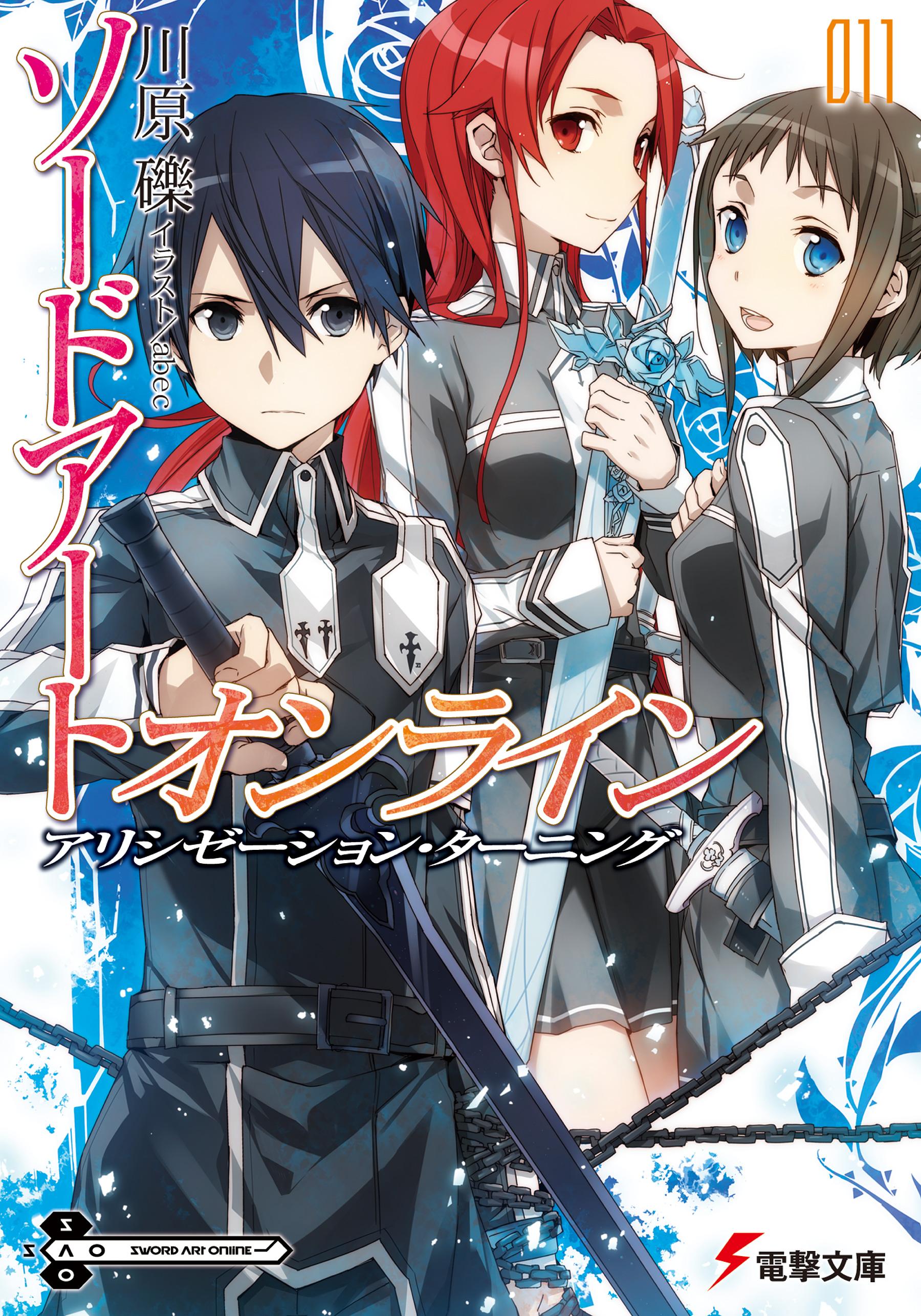 Sword Art Online Light Novel Volume 11 | Sword Art Online ...