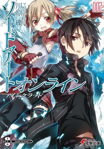 File:Sword Art Online Volume 02.png