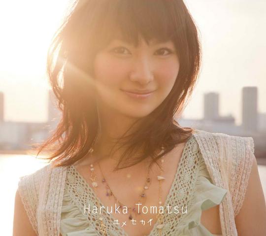 File:Issai Gassai - Tomatsu Haruka.png