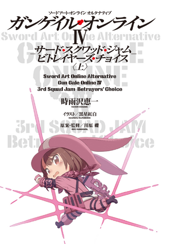 File:Gun Gale Online Vol 04 - Inner Cover.png