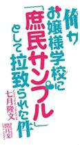File:Ojou2.jpg