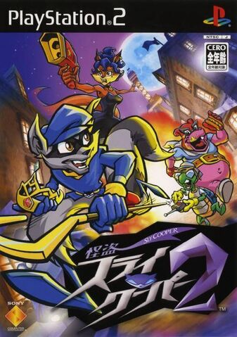 File:Sly 2 Band of Thieves Coverart JP.jpg