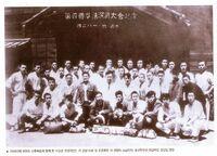 Jidokwan 1948 small
