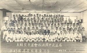 Song-Moo-Kwan-1961