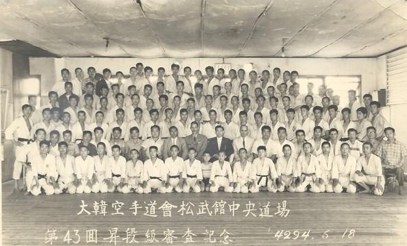File:Song-Moo-Kwan-1961.jpg