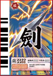 Gum - Sword