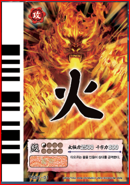File:Hwa - fire.png