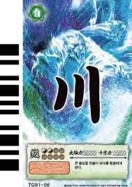 File:Chun - water.jpg