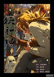 Ch 88 cover