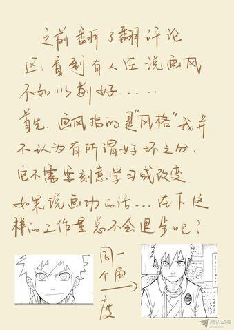 File:Ch 76 sketch1.jpg