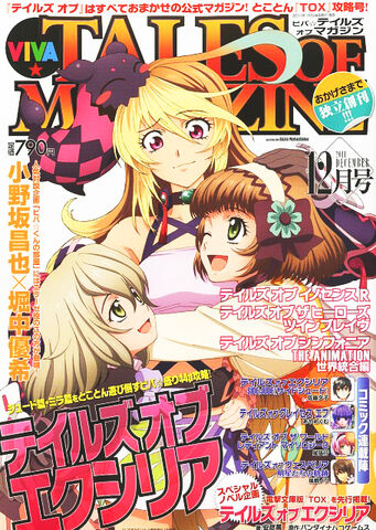 File:Tales of Magazine (Milla).jpg
