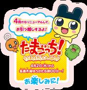 Tamagotchi! Tamatomo Daishu-GO