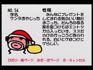 Nintendo64chara 54