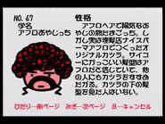 Nintendo64chara 47