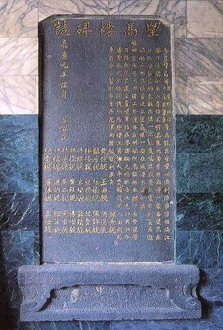 檔案:望高樓碑誌-1.JPG