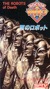 The Robots of Death VHS Japan cover