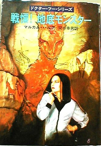 File:Japan The Cave Monsters cover.jpg