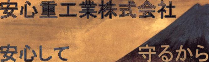 Anshin Logo