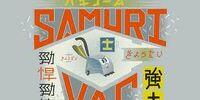 Samurai Vac