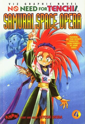 File:No Need For Tenchi4.jpg