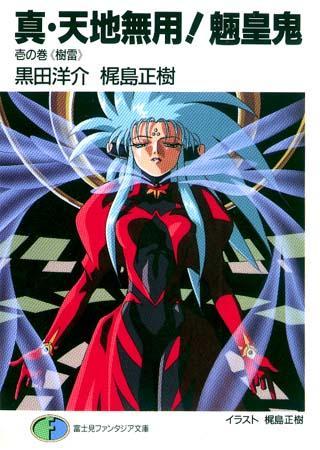 File:True Tenchi Novel jurai.jpg