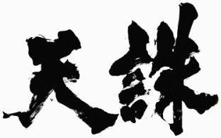 File:TenchuKanji.jpg