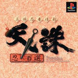 Hyakusen cover