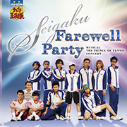 File:Farewell.png