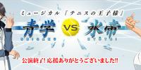 Seigaku vs. Hyotei