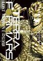 Novel Lost Mission 1.jpg