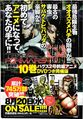 Young Jump 2014-38 Ad 1.jpg