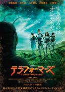 Terra Formars Live Action Poster 2