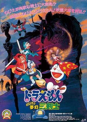 Nobita's Three Visionary Swordsmen - Movie cover.jpg