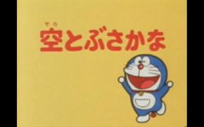 Anime 1979 Ep196 Title Card