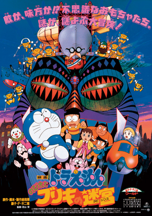 Nobita and the Tin Labyrinth - Movie cover.jpg