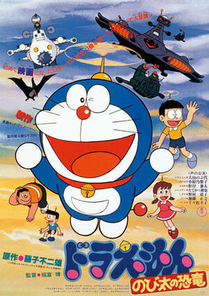 Nobita's Dinosaur - Movie cover.jpg