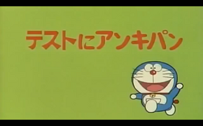 Test Memorizing Toast 1979 Title Card.png