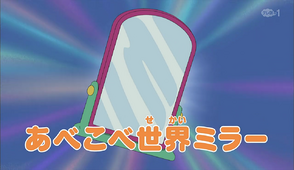 Opposite mirror.png