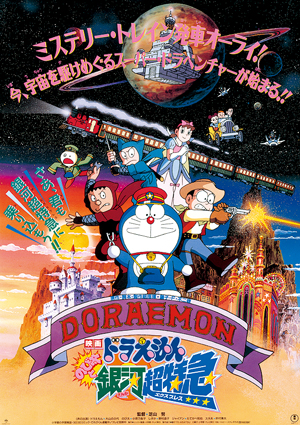 Nobita and the Galaxy Super-express - Movie cover