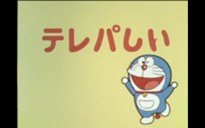 Anime 1979 Ep254 Title Card.png