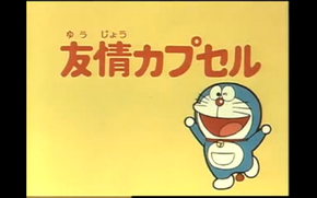 Friendship Capsule Title Card.png