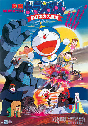 Nobita and the Haunts of Evil - Movie cover.jpg