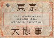 GODZILLA ENCOUNTER - Kanakanji