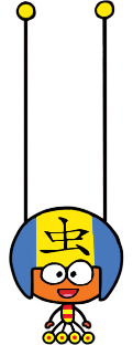 File:Wei transparent.png