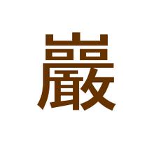 Chiriku Clan Symbol