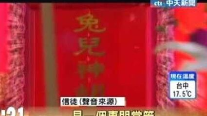 Rabbit Temple in Taiwan for gay men